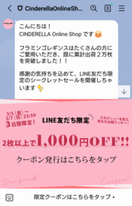 LINE画像2